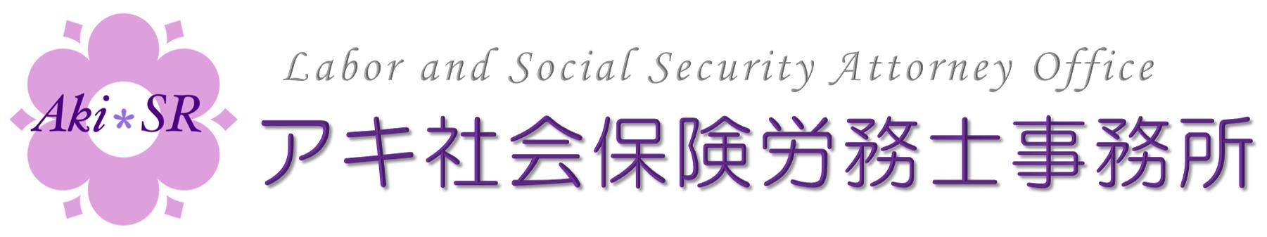 アキ社会保険労務士事務所(千代田区)
